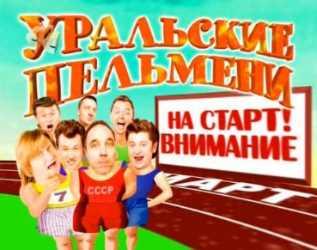 Уральские Пельмени. Актеры, участники шоу