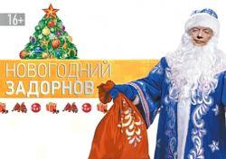 Новогодний Концерт Михаила Задорнова