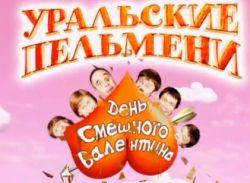 День смешного Валентина (2011)