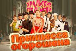 Уральские пельмени - Ковбои здесь тихие