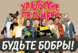Уральские пельмени - будьте бобры