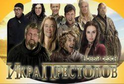 Уральские пельмени - Икра престолов